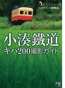 小湊鐵道キハ200 撮影ガイド