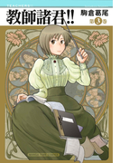 教師諸君!! 3巻(まんがタイムコミックス)