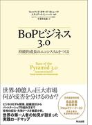 BoPビジネス3.0 ― 持続的成長のエコシステムをつくる