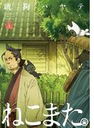 ねこまた。 3巻(芳文社コミックス)