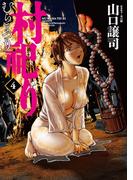 村祀り 4巻(芳文社コミックス)