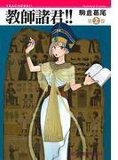 教師諸君!! 2巻(まんがタイムコミックス)