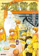 【全1-7セット】辺境警備(希望コミックス)