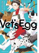 【全1-3セット】Vet's Egg