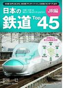 【期間限定価格】日本の鉄道Top45 JR編(Top45シリーズ)