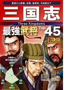三国志 最強武将Top45(Top45シリーズ)