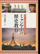 ミャンマーの歴史教育 軍政下の国定歴史教科書を読み解く