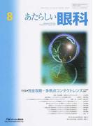 あたらしい眼科 Vol.33No.8(2016August) 特集・完全攻略・多焦点コンタクトレンズ