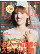 エル・マリアージュ No27(2016) おしゃれ花嫁のスタイル計画
