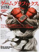 ゲームグラフィックス 2016