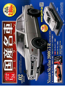 スペシャルスケール1/24国産名車コレクション 2016年 9/27号 [雑誌]