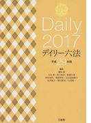 デイリー六法 2017