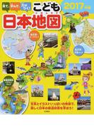 見て、学んで、力がつく!こども日本地図 写真とイラストいっぱいの地図で、楽しく日本の都道府県を学ぼう! 2017年版