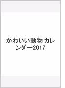 かわいい動物 カレンダー2017