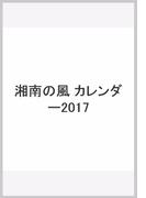 湘南の風 カレンダー2017