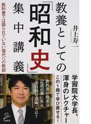 教養としての「昭和史」集中講義 教科書では語られていない現代への教訓 (SB新書)(SB新書)