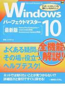 Windows 10パーフェクトマスター Microsoft Windows 10 (Perfect Master)
