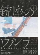 銃座のウルナ(BEAM COMIX) 3巻セット(ビームコミックス)