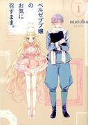ベルゼブブ嬢のお気に召すまま。(ガンガンコミックス 4巻セット(ガンガンコミックス)