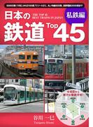 【期間限定価格】日本の鉄道Top45 私鉄編(Top45シリーズ)