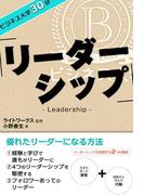【期間限定価格】ビジネス大学30分 リーダーシップ(ビジネス大学30分)