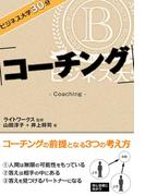 【期間限定価格】ビジネス大学30分 コーチング(ビジネス大学30分)