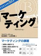 【期間限定価格】ビジネス大学30分 マーケティング