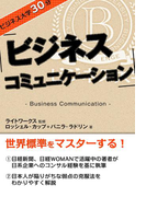 ビジネス大学30分 ビジネス・コミュニケーション(ビジネス大学30分)