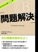 【期間限定価格】ビジネス大学30分 問題解決(ビジネス大学30分)