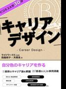 【期間限定価格】ビジネス大学30分 キャリアデザイン(ビジネス大学30分)
