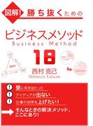 図解! 勝ち抜くためのビジネスメソッド18