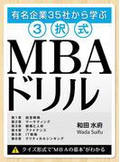 有名企業35社から学ぶ 3択式MBAドリル
