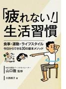 【期間限定価格】「疲れない!」生活習慣  食事・運動・ライフスタイル 今日からできる30の基本メソッド