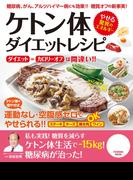 ケトン体ダイエットレシピ(扶桑社MOOK)