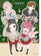 あっくんとカノジョ 5(ジーンシリーズ)