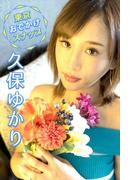久保ゆかり 東京おでかけスナップ【image.tvデジタル写真集】(デジタルブックファクトリー)