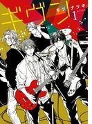 【期間限定価格】ギヴン(1)(ディアプラス・コミックス)