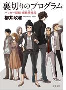 裏切りのプログラム ハッカー探偵 鹿敷堂桂馬(文春e-book)