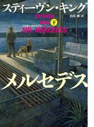 【ポイント40倍】ミスター・メルセデス(下)(文春e-book)