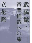 武満徹・音楽創造への旅(文春e-book)