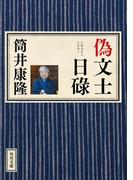偽文士日碌(角川文庫)
