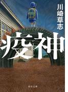 疫神(角川文庫)