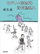 あやしい探検隊 済州島乱入(角川文庫)