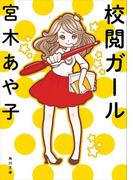 校閲ガール(角川文庫)