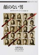 顔のない男 (ハーパーBOOKS 刑事ファビアン・リスク)(ハーパーBOOKS)