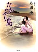 たかぶり島(竹書房文庫)