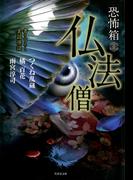 恐怖箱 仏法僧(竹書房文庫)