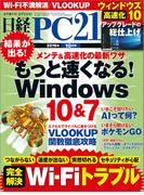 日経PC21 2016年10月号
