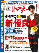 日経マネー2016年10月号(日経マネー)