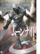 ムーンナイト/光 (ShoPro Books)